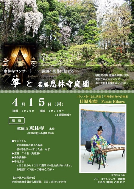 恵林寺コンサート1